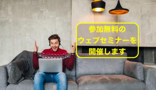ウェブセミナーで輸入ビジネスのお悩みを解決します。