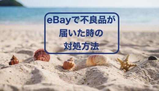 eBayで届いた商品が不良品だった時の対処方法を3分で解説します
