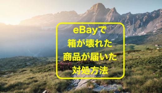 eBayで箱が壊れた商品が届いた時の対応方法を3分で解説します。
