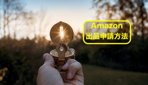 Amazon(アマゾン)FBA出品で出品申請が必要な商品と申請方法を解説します