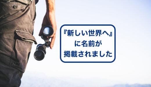 憧れの安藤美冬さん新刊本『新しい世界へ』に名前が掲載されました!