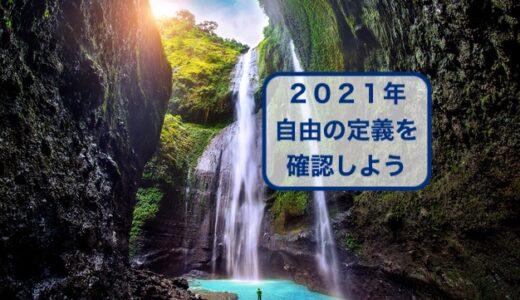 2021年は自由になろう!誰でもできる自由の決め方をご紹介!