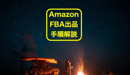Amazon(アマゾン)でFBA出品する手順を画像付きで3分で解説します