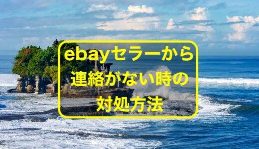 ebayセラーから連絡・返信がない時の解決方法