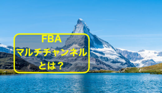 【Amazon】FBAマルチチャネルって何?メリットと注意点を解説!
