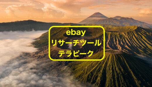 ebayのテラピークの登録方法と使い方を2分で解説します