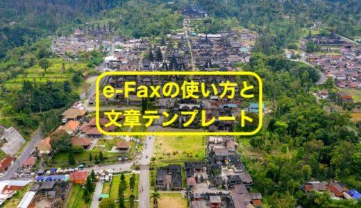 国内メーカー取引のe-Faxの使い方とメッセージテンプレート