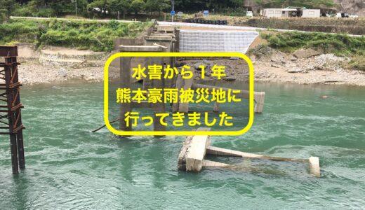 水害から1年!熊本豪雨の被災地ボランティアチームに案内していただきました
