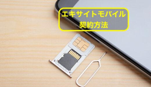格安SIMのエキサイトモバイルの契約方法を2分で解説します