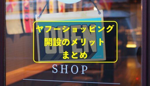 ヤフーショッピング出店で得られる5つのメリット